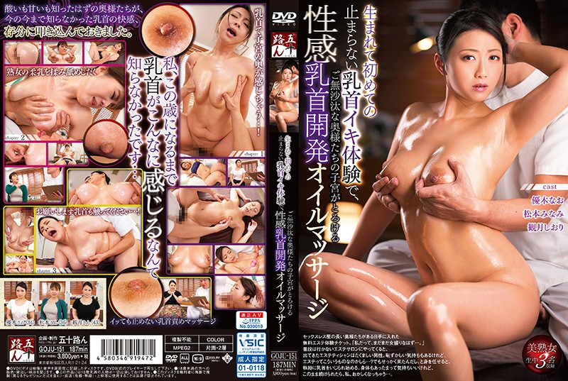 GOJU-151 japanese porn Minami Matsumoto Nao Yuki These Horny Housewives Haven't Been Fucked In Ages, And Now They're Getting A Sensual Nipple Oil