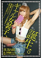 The Birth Of A Gal Cross-Dresser A Macho First Anal Sexual Experience With A Triangular Macho She-Male Subaru-kun, Age 19 Download