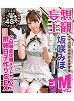 Ovulation Day Baby Making Sex With A Maso Obedient Maid Miho Sakasaki Download