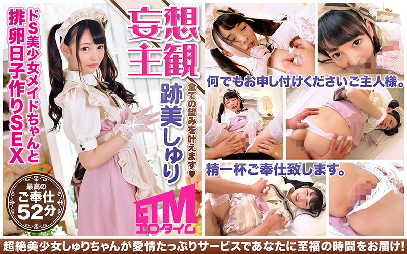 ETQR-045 Sexy Young Maid Loves to Fuck on Her Ovulation Day Shuri Atomi