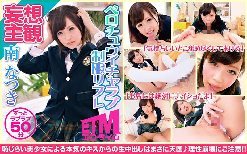 ETQR-058 Love & Kisses From A Girl In Uniform, Natsuki Minami