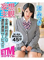 Image ETQR-116 She Provides Excellent Service, Licking Your Entire Body! – Mitsuki Nagisa