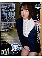 [Daydream Recreation Drama] Staying In The Same Room In A Love Hotel With My Lovely Female Boss - Miu Narumi Download