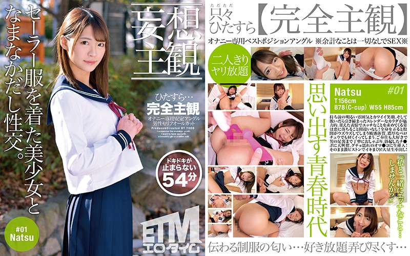 ETQR-191 jav me (Daydream POV) Raw Creampie Sex With A Barely Legal Beautiful Girl In A School Sailor Uniform. Natsu