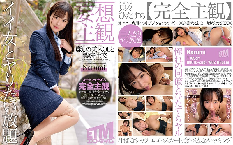 ETQR-208 Javfinder (Daydream POV Fantasies) Deep And Rich Sex With A Gorgeous Office Lady Narumi