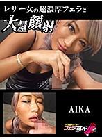 【フェラすぺ】レザー女の超濃厚フェラと大量顔射AIKA([Blowjob Sperm] The Leather-Clad Woman Gives Intense Blowjobs And Gets Massive Loads Of Cum On Her Face AIKA) 下載