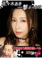 [A Blowjob Special Aki Sasaki A One-Shot Bukkake So Much Cum It's Enough To Get Her Face Pregnant Download