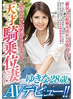 Married Hottie Bored With Marriage Is Looking For An Escape! It's Difficult To Believe Such An Innocent-Looking Beauty Would Turn Out To Be Such A Slut, But One Taste Of Man Meat And She's A Wild Animal! Porno Debut Of Cowgirl Maniac 28-Year Old Yukina! Download