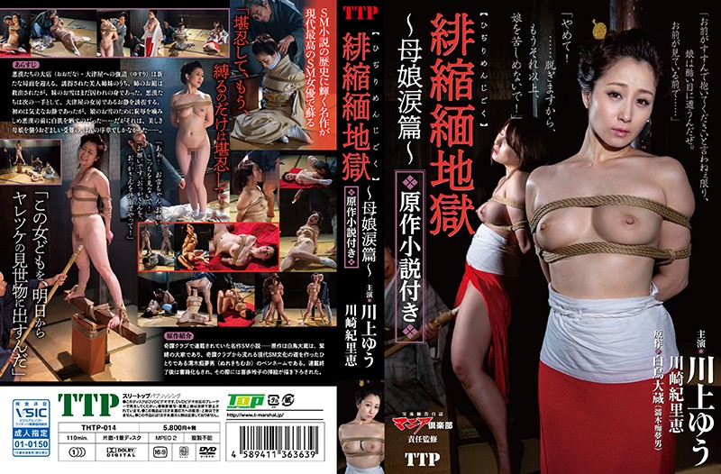 THTP-014 Crimson Crepe Bondage Hell – A Mother And Daughter In Tears –