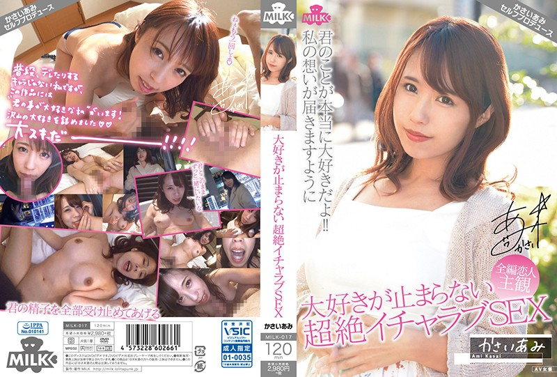 [MILK-017]I Can't Stop My Loving Ultra Orgasmic Lovey Dovey Sex Ami Kasai