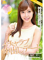 A Total Lover's POV A Lovey Dovey Creampie Date Aya Sakurai Download
