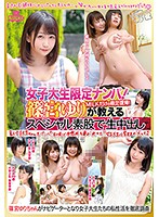 Picking Up College Girls Only! Yuri Shinomiya Teaches Special Intercrural Sex That Ends In Creampies Download