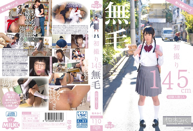 MILK-051 japanese sex movies First Time Shots Height: 145cm Pussy: Hairless Sexual Experience: 1 Partner Miku Kashiwagi