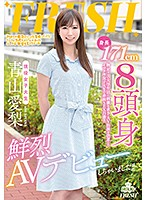 身長171cm8頭身現役女子大生鮮烈AVデビュー青山愛梨(171 cm Tall Perfectly Proportioned College Girl, Vivid Porn Debut, Airi Aoyama) 下載