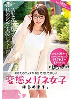 I'm About To Become A Perverted Girl In Glasses I Want You To Soil My Glasses With Your Semen And Spit. Yui Kawagoe  Download