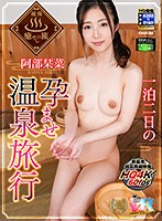 [VR] High-Quality Ultra High Definition Revolution! A 2-Day, 1-Night Creampie Pregnancy Fetish Hot Spring Vacation Kanna Abe Download