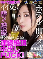 VR: HQ Super-Quality Image Revoluation! I Met A Cutie At A Bar, She Was D***k And Came Onto Me So I Gave Her A Quickie At A Hotel. Continual Creampie Climax Fucking With A Devoted Super-Hottie! Kanna Abe Download
