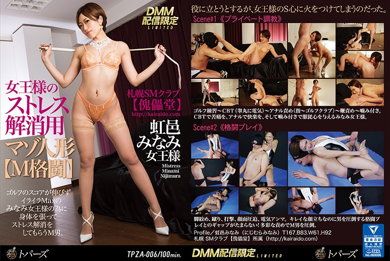 TPZA-006 porn movies free This Queen Will Be Your Maso Doll Who Will Relieve Your Stress [A Maso Battle]