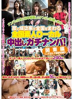 We Go Nationwide With A Very High Success Rate Nationwide Local Amateur Girls For Creampie Action! Real Pickup! 4 Hours! Kanto Region Edition(Futagotamagawa, Chiba Inage Beach) Download