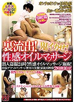 Secret Leaks! Rough Orgasms! An Erotic Oil Massage 24-Hour Undercover Peeping! Erotic Oil Massage Therapy! The Truth Behind The Closed Doors Of A Delivery Health Massage! Secret Leaked Pictures 2 Hours 16 Minutes! Download