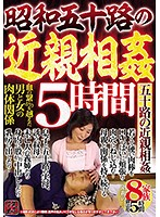5 Hours Of Incest With A Showa-Born Fifty-Something Woman She Loves Getting Young And Hard Cocks Shoved Into Her Mouth! A Son And His Fifty-Something Mother Are Continuing Their Incestual Relationship A Tempting Auntie A Big Sister Widow Creampie Sex With Relatives And Cumming On Nipple Action Download