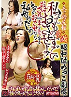 A Fifty-Something Loose Woman The Showa Sex Theater I'm A Serious Slut! This Old Lady Is Over 50 But Still Putting Out! Come On, I Want You To Fondle My Nipples! Hurry Up And Suck Them Hard! I Want To Fuck! Download
