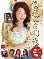 My Girlfriend's in Her 40's - Mature Women In Their Forties Want It Hard Download