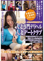 Married Woman Call Girl - Married Woman Date Club 下載