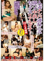 Picking Up Wives And Taking Them Home Real Creampie Quickies! 12-Wives 4-Hours Download