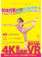 """[VR] Softcore VR """"I'm Sorry I'm the Only One Cumming!"""" Fucking the 80s-Style Aerobics Instructor with 200 Degree Hip Mobility Download"""