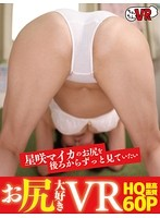 [VR] Ass Lovers' VR [Highest Picture Quality 60P] I Just Want To Look At Maika Hoshisaki's Ass From Behind Download
