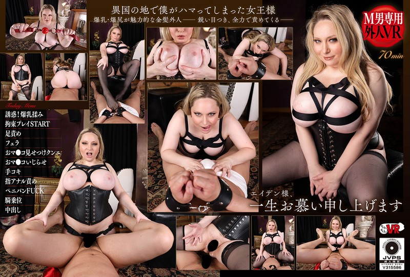 CCVR-040 VR - In The Queen Bee's Lair - A Foreign Woman With Big Tits Breaks In Japanese Guys - My Queen, Please Be Nice To Me Today! - A VR Movie For Masochistic Men
