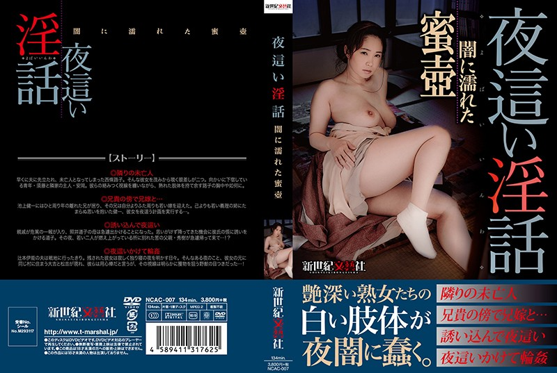 NCAC-007 jav free online The Night Visit A Lusty Tale The Honey Jar Dripping In Darkness