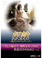 Slave ~A Wedding Just For Me~ Remi Sasaki Download