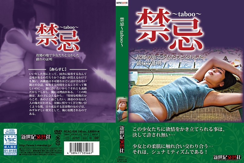 NCAC-036 - cover