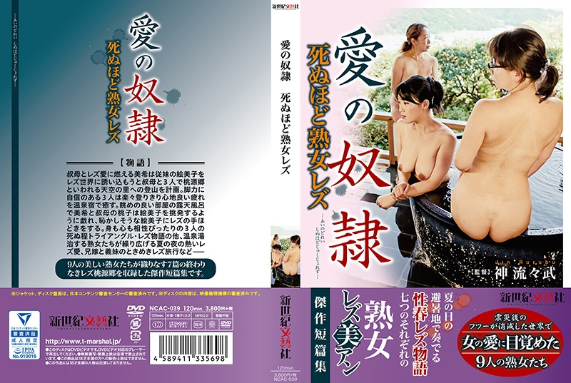 NCAC-039 - cover