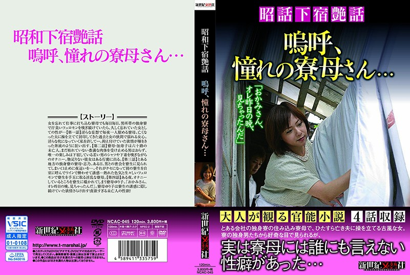 NCAC-045 - cover