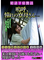 A Showa Boarding House Tale Ahh, My Favorite Dorm Mother... Download