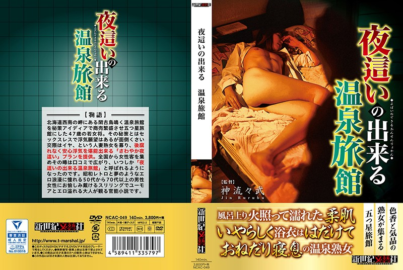 NCAC-049 - cover