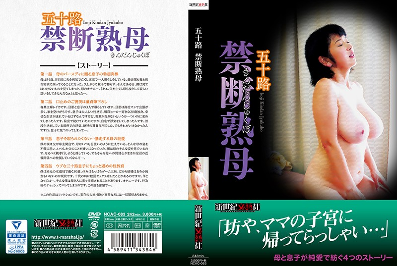 NCAC-083 50-Something Mother's Lust