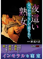 A Mature Woman Night Visit She Pretended Not To Notice That She Was Being Raped Download