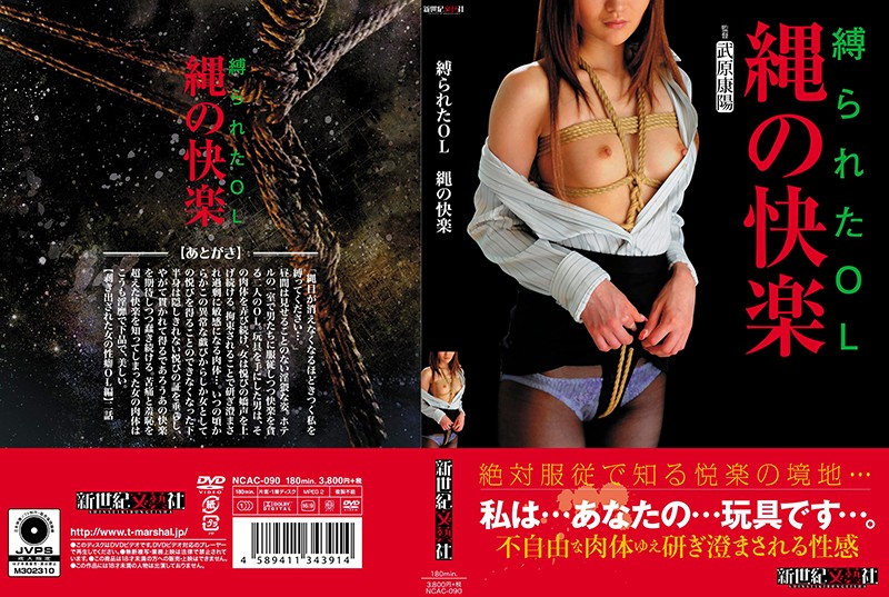 [NCAC-090]Bound Office Ladies The Pleasures Of Bondage