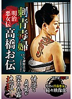 The Legend Of An Evil Meiji Era Woman The Poisonous Tattooed Lady Oden Takahashi Download