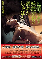 A Horny Geisha And A Charming Woman In Wet And Wild Kimono Fun Download