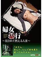 Sexual Abuse A Married Woman Who Thrills To The Excitement Of Rape Download