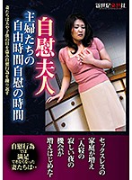 The Masturbating Wife Housewives Who Masturbate In Their Free Time Download