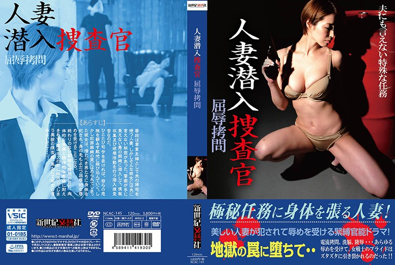 NCAC-145 jav hd porn Married Woman Investigator Infiltration Torture