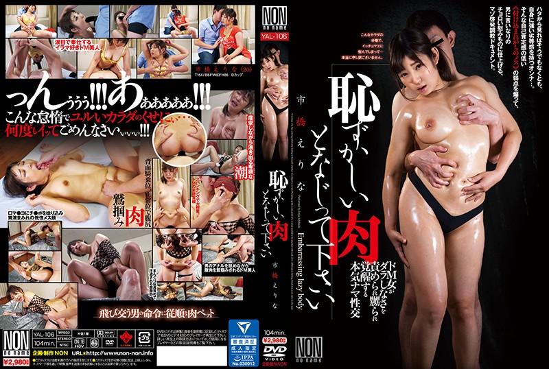 YAL-106 Please Shame Me For My Body. Erina Ichihashi