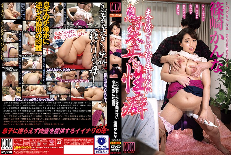 YAL-124 The Twisted Perversion Of My Son Who Only Wants To Play With Me Next To My Husband Kanna
