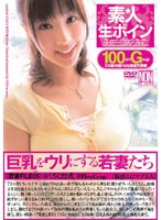 Amateur Young Wife With Ripe Breasts FILE 05 22 Year Old 39 Gcup Yu 下載
